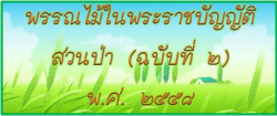 banner_Suanpa_Trees